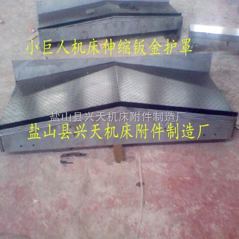 数控加工中心钢板防护罩