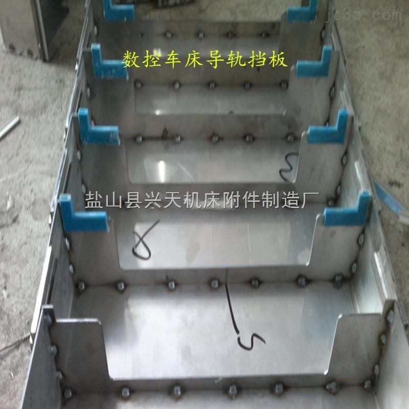 数控车床导轨挡板