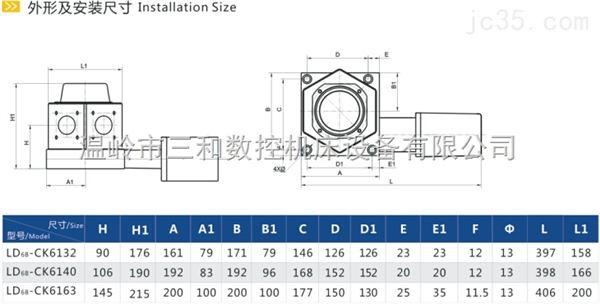 LD6B-CK6132电动刀架