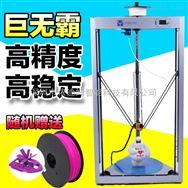 依迪姆3d打印机大尺寸成型机YDM-1S3050三d打印品牌商