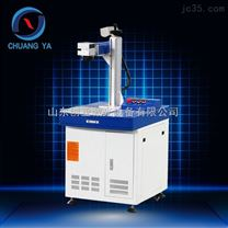 10W20W30W激光打标/光纤打标机/小型工艺雕刻机