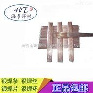 BAg65CuZn银焊条 含银65银焊丝 银焊片