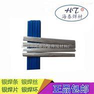 BAg49CuZnMnNi銀焊條 含銀49銀焊絲