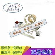 HL321银焊料 银焊条 银焊丝 银焊片