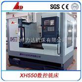 XH550数控铣床