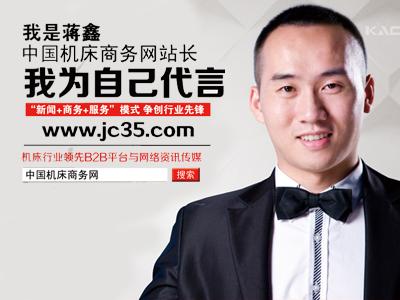 中国机床商务网站长蒋鑫代言