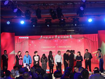 2014年台州机床行业年会晚宴图片报道