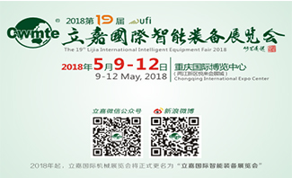 2018第19届立嘉国际机床展览会
