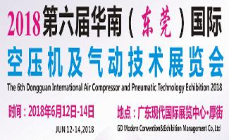 2018第六届华南(东莞)国际空压机及气动技术展览会