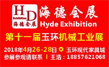 2018第十一届浙江(玉环)机械工业展览会