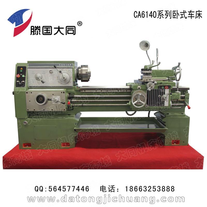 ca6140系列卧式车床_中国机床商务网