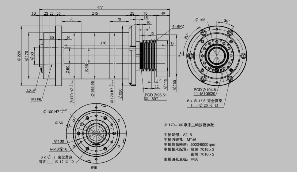 环模颗粒机主轴结构图